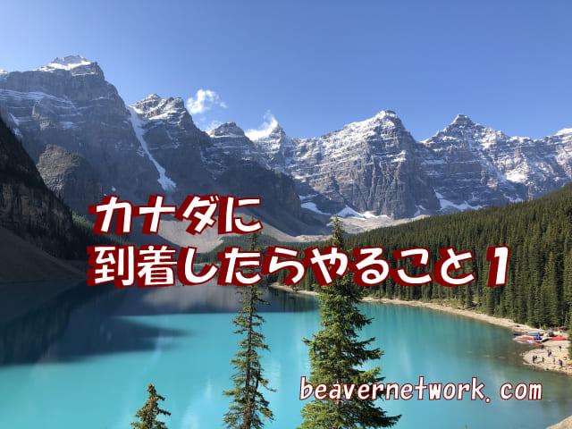 カナダに到着したらやること1