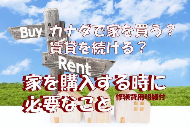 カナダで家を買う?賃貸を続ける?家を買う時に必要なこと