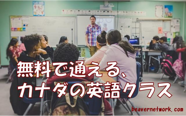 無料で通える、カナダの英語クラス