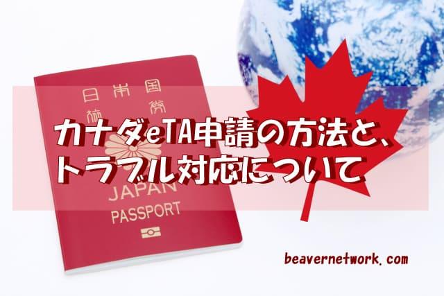 カナダeTA申請の方法と、トラブル対応について