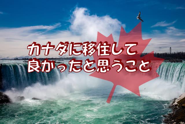 カナダに移住して良かったと思うこと