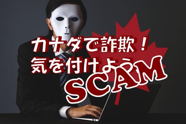 カナダで詐欺!気を付けよう、SCAM