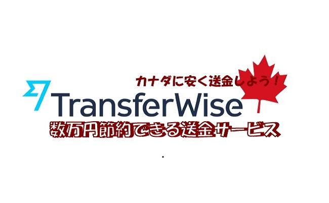 カナダに安く海外送金したい?TransferWiseを使おう!