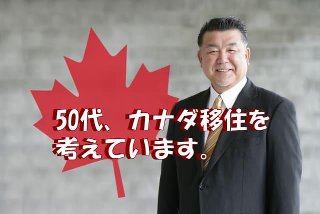 50代、カナダ移住を考えています