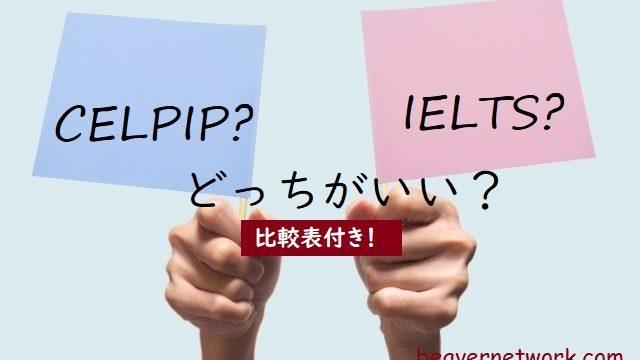 カナダの公式英語テスト、CELPIPとIELTS、どっちがいいの?