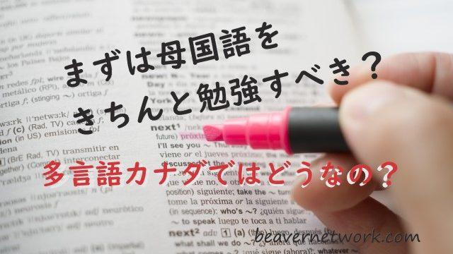 まずは母国語を勉強すべき?