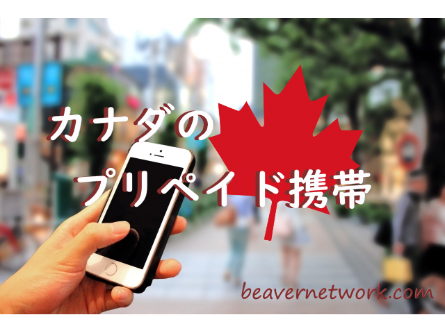 カナダのプリペイド携帯