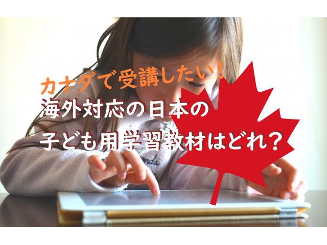 カナダで受講したい!海外対応の日本の子ども用学習教材はどれ?